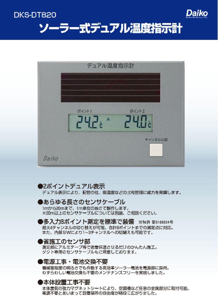 ソーラー式デュアル温度指示計