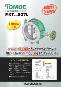 MKT(チャタリング防止機能付きウェハーチェッキバルブ)に新ラインナップ