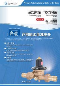 25Aサイズ戸別給水用減圧弁(止水栓付き)